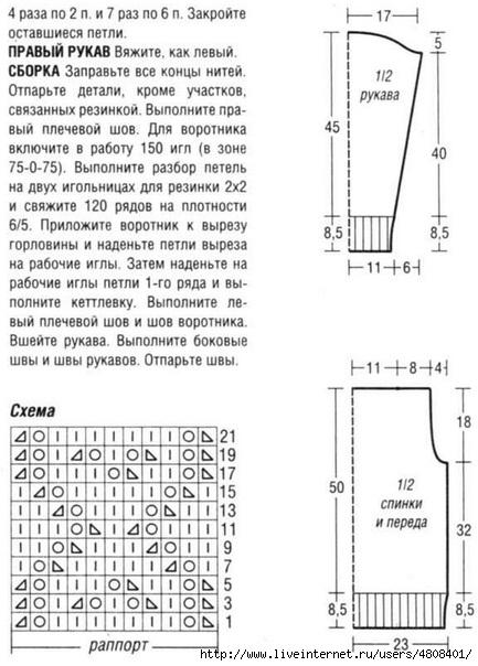 sviter-ser2 (433x604, 158Kb)