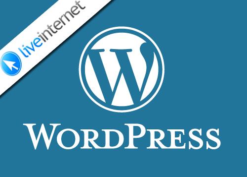 ��� ��������� ������� Liveinternet �� WordPress. ������� �������