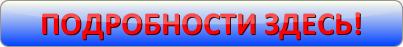 ���������� ������/3479580_button (403x47, 8Kb)