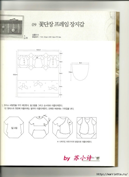 Интересный кошелек в технике пэчворк. Шьем сами (1) (501x690, 115Kb)