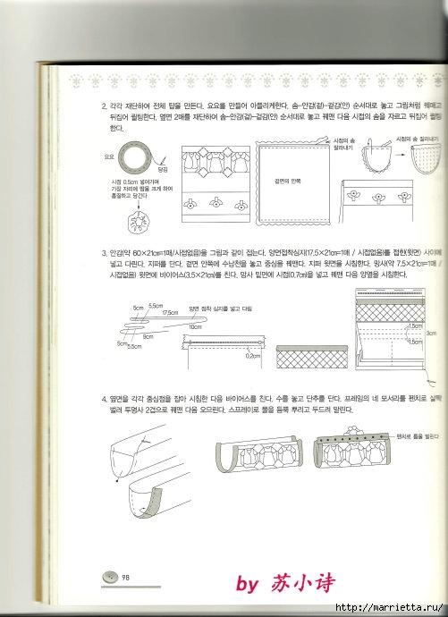 Интересный кошелек в технике пэчворк. Шьем сами (3) (501x690, 140Kb)