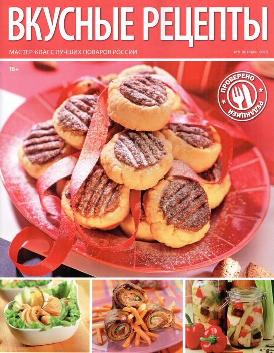 Вкусные рецепты 9 2012-1 (544x700, 450Kb)