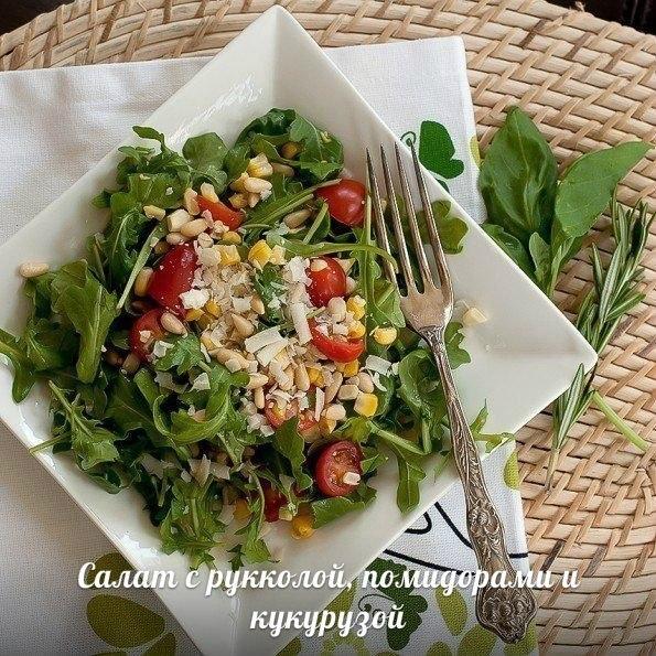 Салат с рукколой, помидорами и кукурузой