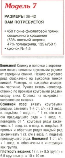 jaket-po-krugu1 (226x547, 102Kb)