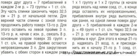 jaket-po-krugu3 (452x184, 87Kb)