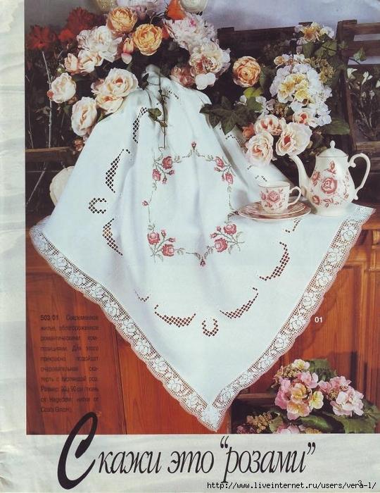 Burda special - E503 - 1998_RUS - Строчевая вышивка_3 (540x700, 320Kb)