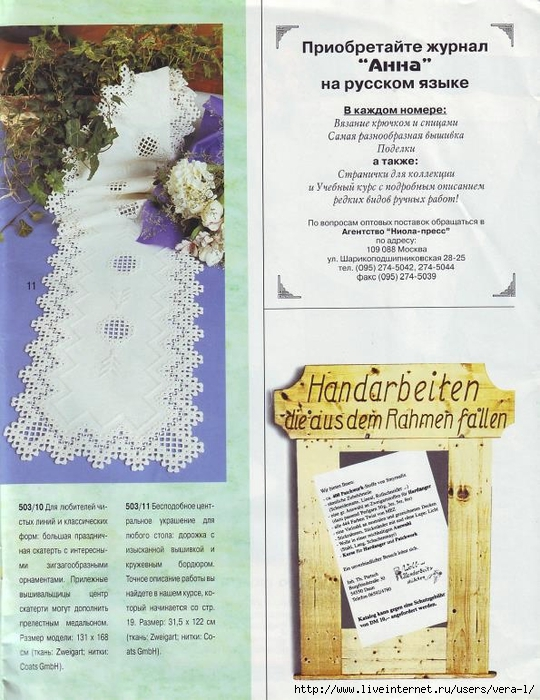 Burda special - E503 - 1998_RUS - Строчевая вышивка_11 (540x700, 307Kb)