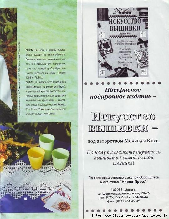 Burda special - E503 - 1998_RUS - Строчевая вышивка_15 (540x700, 306Kb)
