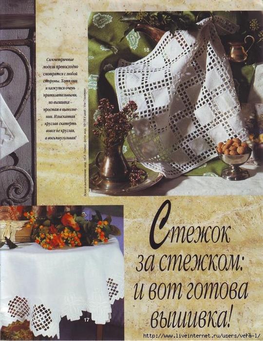 Burda special - E503 - 1998_RUS - Строчевая вышивка_17 (540x700, 353Kb)