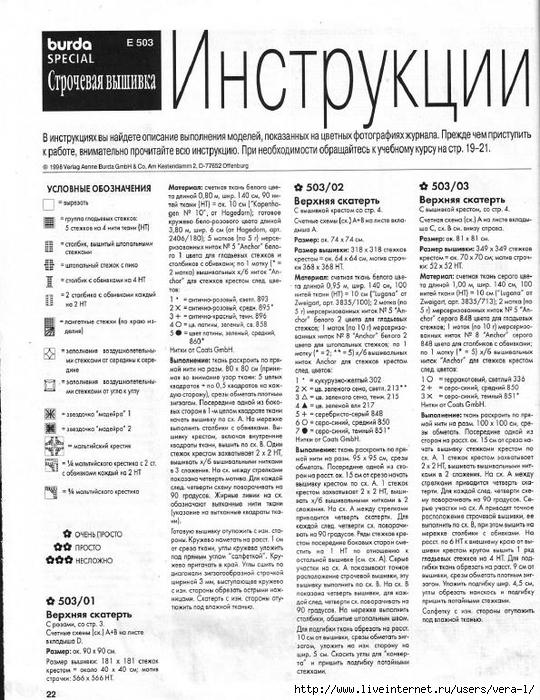 Burda special - E503 - 1998_RUS - Строчевая вышивка_22 (540x700, 324Kb)