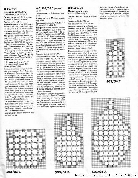 Burda special - E503 - 1998_RUS - Строчевая вышивка_23 (540x700, 327Kb)
