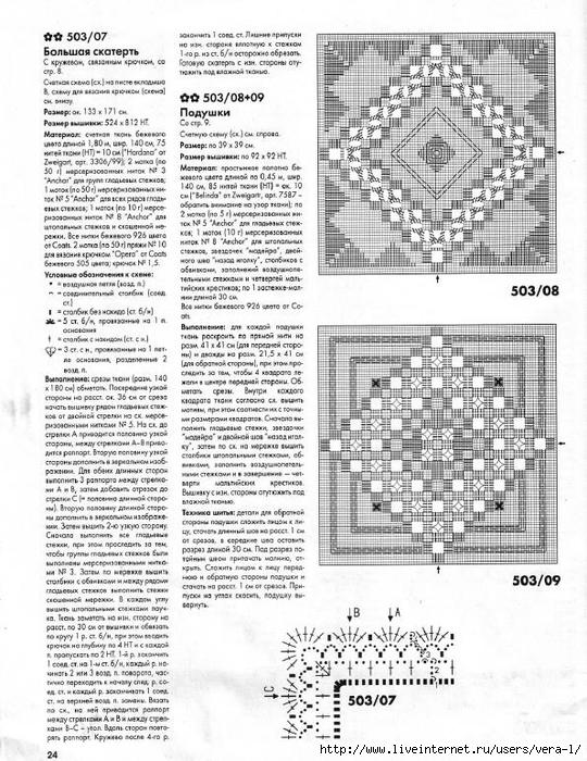 Burda special - E503 - 1998_RUS - Строчевая вышивка_24 (540x700, 326Kb)