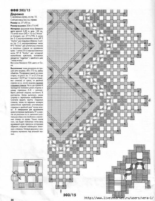 Burda special - E503 - 1998_RUS - Строчевая вышивка_26 (540x700, 326Kb)