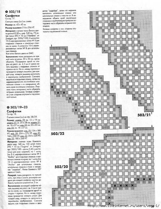 Burda special - E503 - 1998_RUS - Строчевая вышивка_29 (540x700, 337Kb)