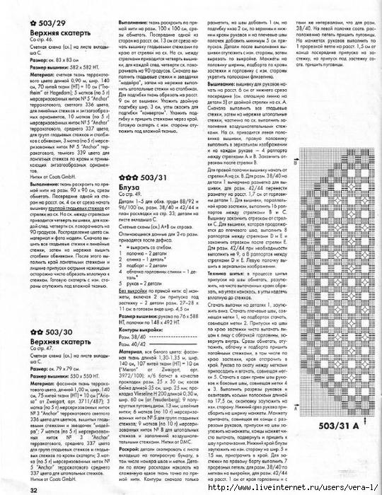 Burda special - E503 - 1998_RUS - Строчевая вышивка_32 (540x700, 350Kb)