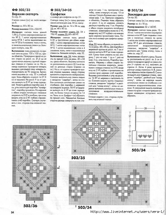 Burda special - E503 - 1998_RUS - Строчевая вышивка_34 (540x700, 327Kb)