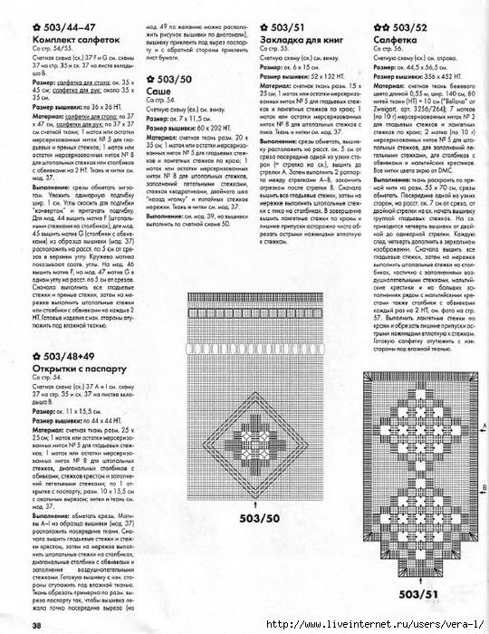 Burda special - E503 - 1998_RUS - Строчевая вышивка_38 (540x700, 316Kb)