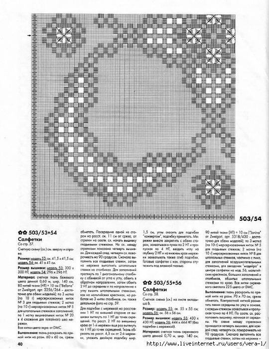 Burda special - E503 - 1998_RUS - Строчевая вышивка_40 (540x700, 337Kb)