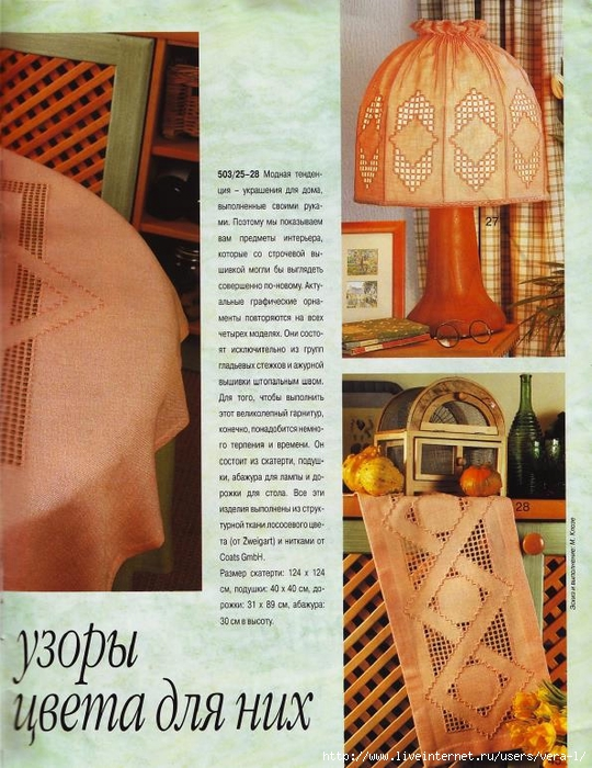 Burda special - E503 - 1998_RUS - Строчевая вышивка_45 (540x700, 339Kb)