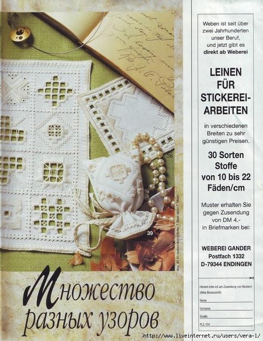 Burda special - E503 - 1998_RUS - Строчевая вышивка_53 (540x700, 344Kb)