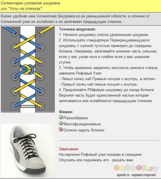Способов завязать шнурки