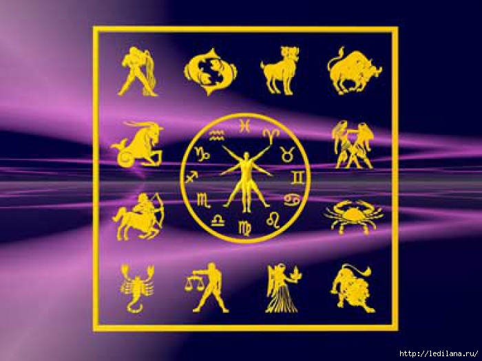 3925311_goroskop_zodiak (700x525, 206Kb)