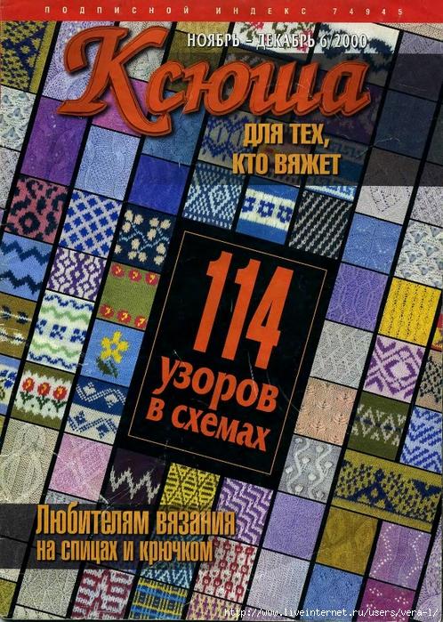 Ксюша 2000-06_1 (498x700, 429Kb)