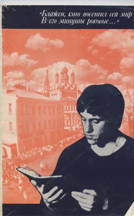 Высоцкий обложка книги 1990 (433x700, 77Kb)