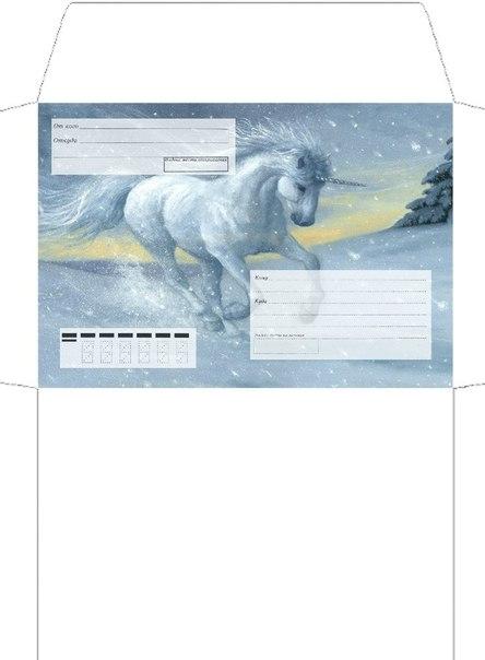 Шаблоны конвертов для распечатки.