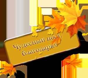 105786477_CHudesnuyy_postBlagodaryu (300x267, 76Kb)