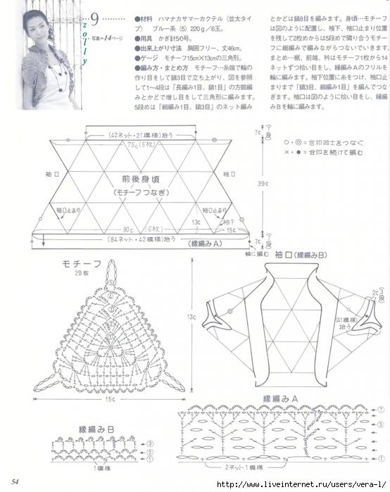 5038720_Lets_knit_series_NV4354_2008_Vol_10_kr_53 (554x700, 240KB)