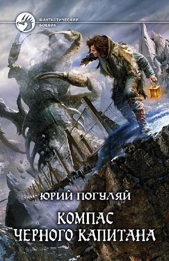 Юрий Погуляй_Комспас чёрного капитана_1 (350x538, 85Kb)