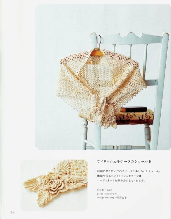 Красивые ажурные шали и схемы вязания