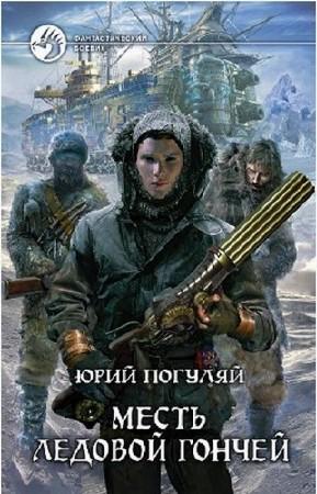 Юрий Погуляй_Месть ледовой гончей_2 (289x450, 56Kb)