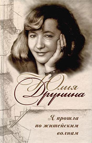 Юлия Друнина (350x544, 40Kb)