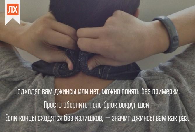 podxodyat_li_vam_djinsy (669x452, 69Kb)