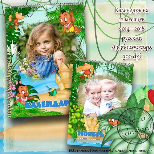 1381676146_mul_tyashnuyy_kalendar_ (500x500, 288Kb)