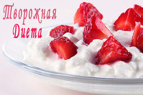 tvorozhnaya-dieta (502x334, 29Kb)