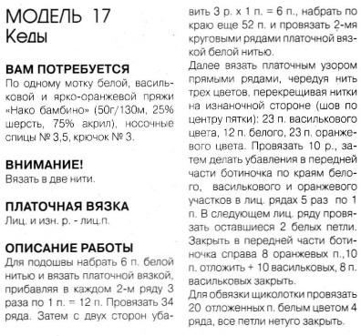 Вязание кедов спицами описание и схема 143