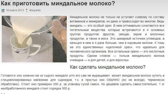 Молоко из миндаля рецепт