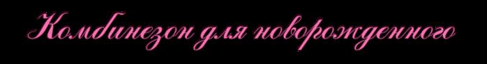 4382988_Kombinezondlyanovorojdennogo1 (700x93, 50Kb)