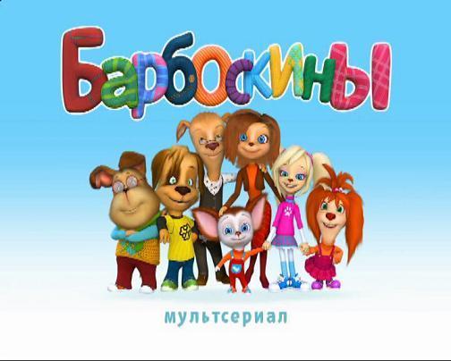 барбоскины смотреть онлайн/4552399_myltserial_barboskini (504x404, 28Kb)