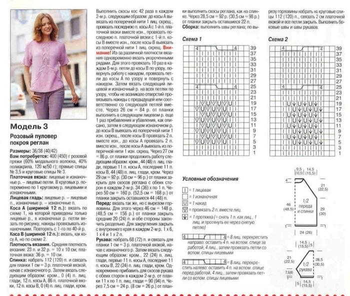 Вязание спицами размер 50 52 женщины модели