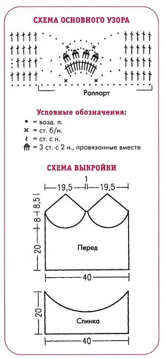 Vjazanie-stil_Pagina_17-kopiya (324x700, 94Kb)