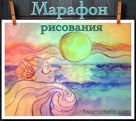 марафон рисования конкурсы для художников, творческие конкурсы, художник Славинская В.В. /1382573859_marafonrisovaniya (540x481, 104Kb)