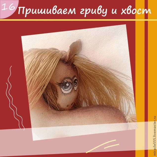 Гламурная кофейная лошадка к Новому году. Шьем текстильную игрушку (23) (635x635, 155Kb)