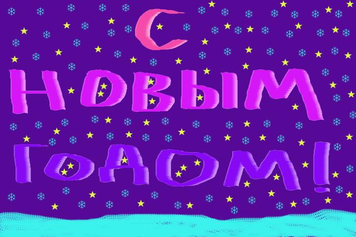 как поздравить друга с новым годом, оригинальные поздравления на новый год/1382577941_s_novym_godom1_01392924 (700x467, 118Kb)