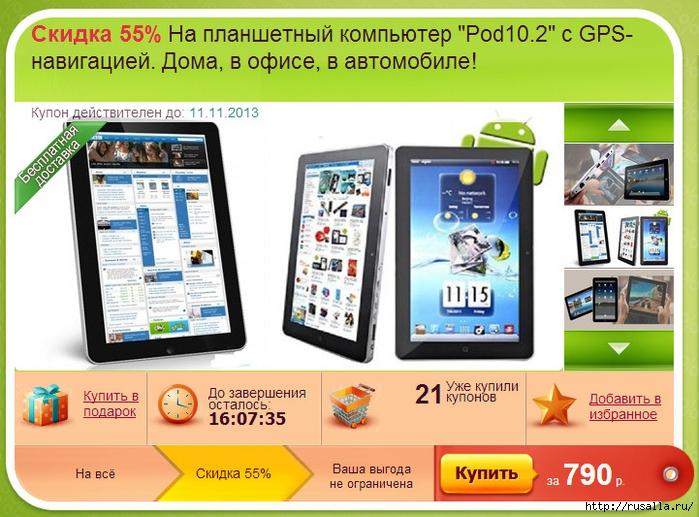 Ashampoo_Snap_2013.10.24_11h54m46s_001_ (700x517, 291Kb)