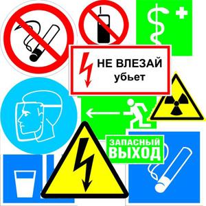 plakaty-i-znaki-bezopasnosti (300x300, 129Kb)