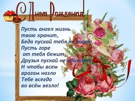 ДЕНЬ РОЖД5_New1 (448x336, 35Kb)
